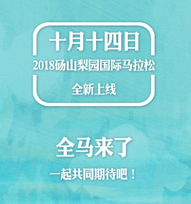 【报名】2018砀山梨园国际马拉松全新上线,赶紧来报名吧!