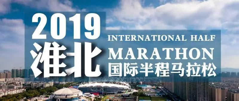 【报名】官宣!四月,美城淮北邀您跑最美马拉松!